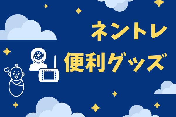 【必須】ネントレ・寝かしつけの便利グッズ