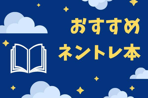 【本音レビュー】口コミで人気の寝かしつけ・ネントレ本11冊を紹介